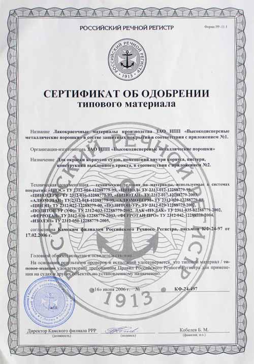 цинотан сертификат соответствия